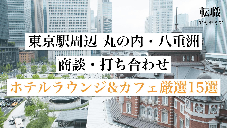東京駅 ホテル 有名